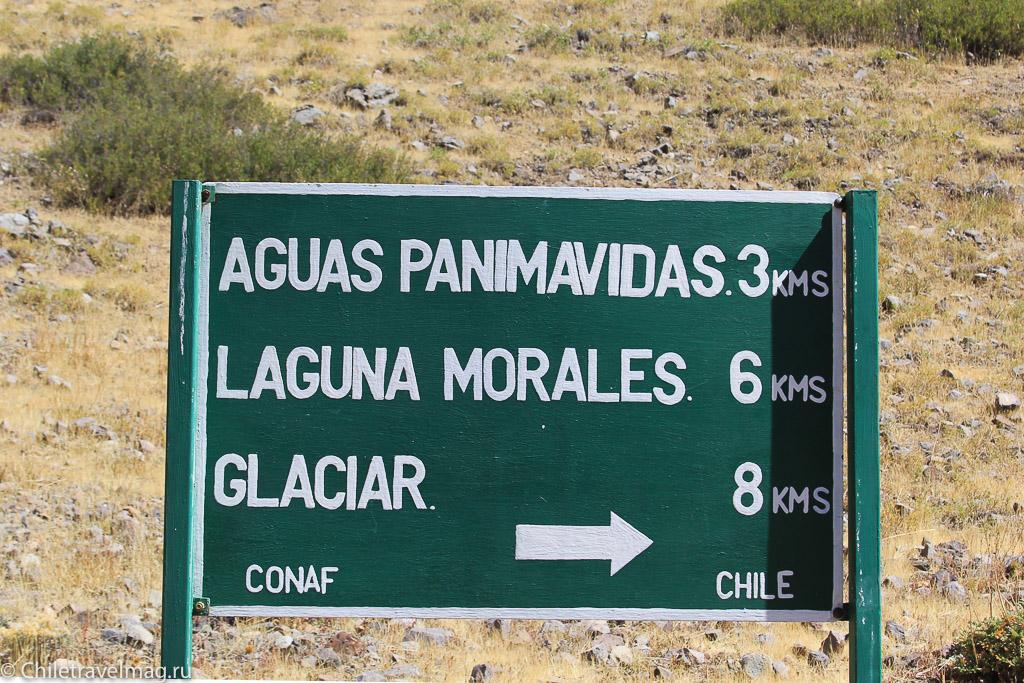 Monumento El Morado, треккинг Чили Cajon Del Maipo-3