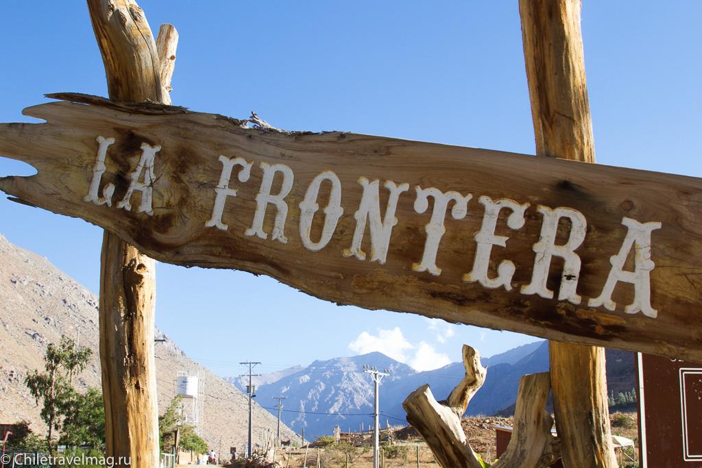 Долина Эльки в Чили, Valle de Elqui Chile, отзыв о поездке-27