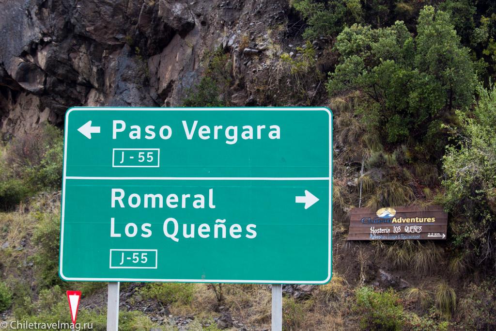 Поездка на машине по югу Чили, Romeral, Los Queñes-16