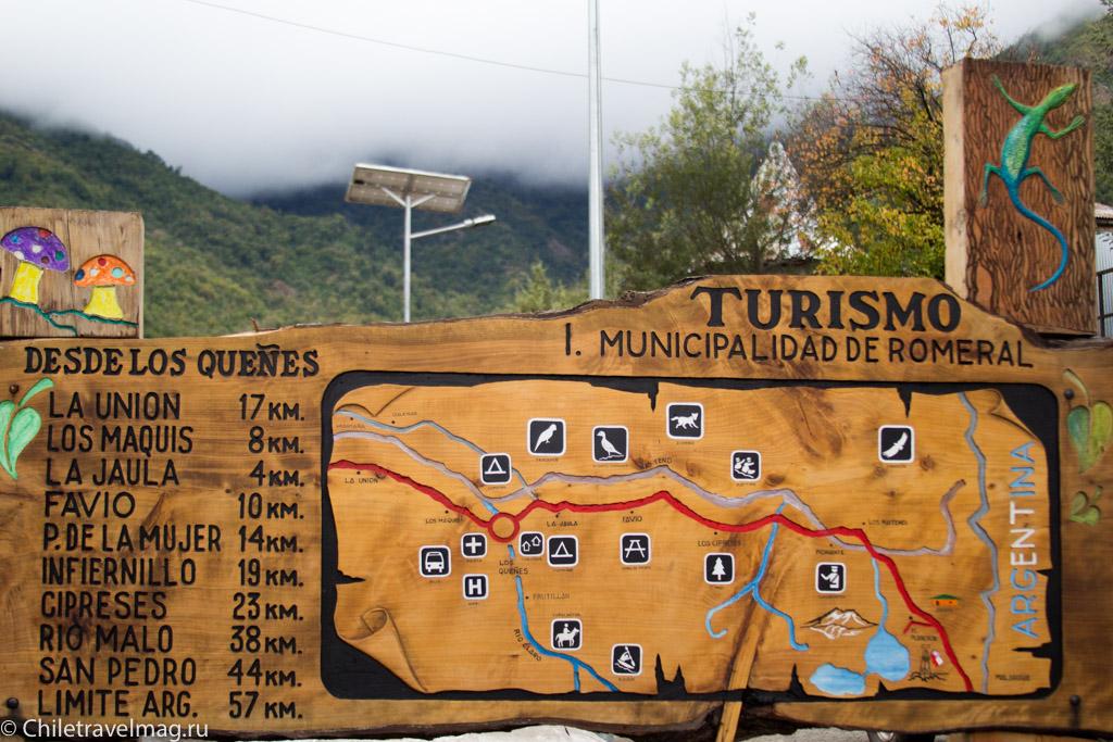 Поездка на машине по югу Чили, Romeral, Los Queñes-19