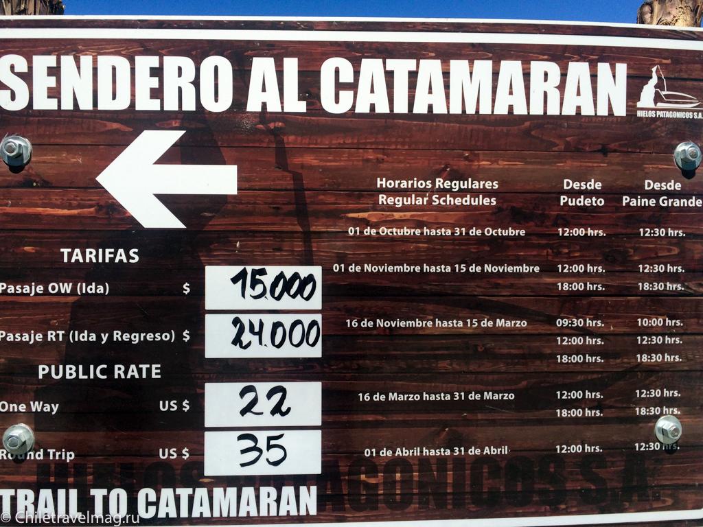 Поездка в Торрес дель Пайне фото-23