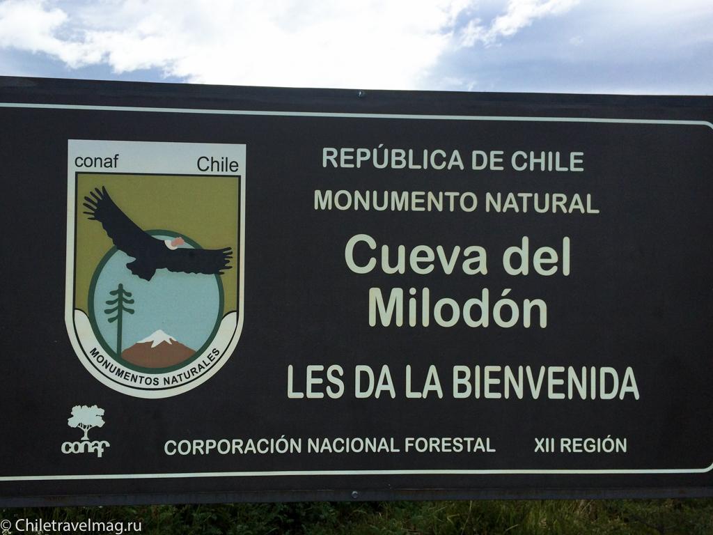 Пуэрто Наталес, Пещера Милодона Чили фото-1