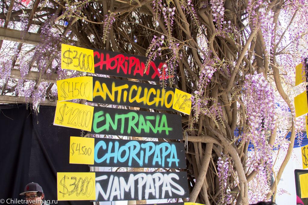 fiestas-patrias-18-chile-fonda-santiago-8