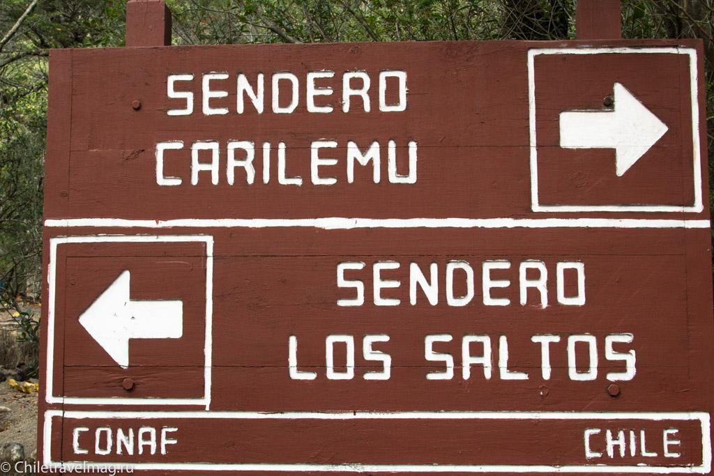 arturo-perez-rozales-park-saltos-petrohue-puerto-varas-chiletravelmag-blog-39