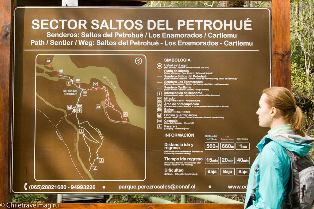 arturo-perez-rozales-park-saltos-petrohue-puerto-varas-chiletravelmag-blog-8