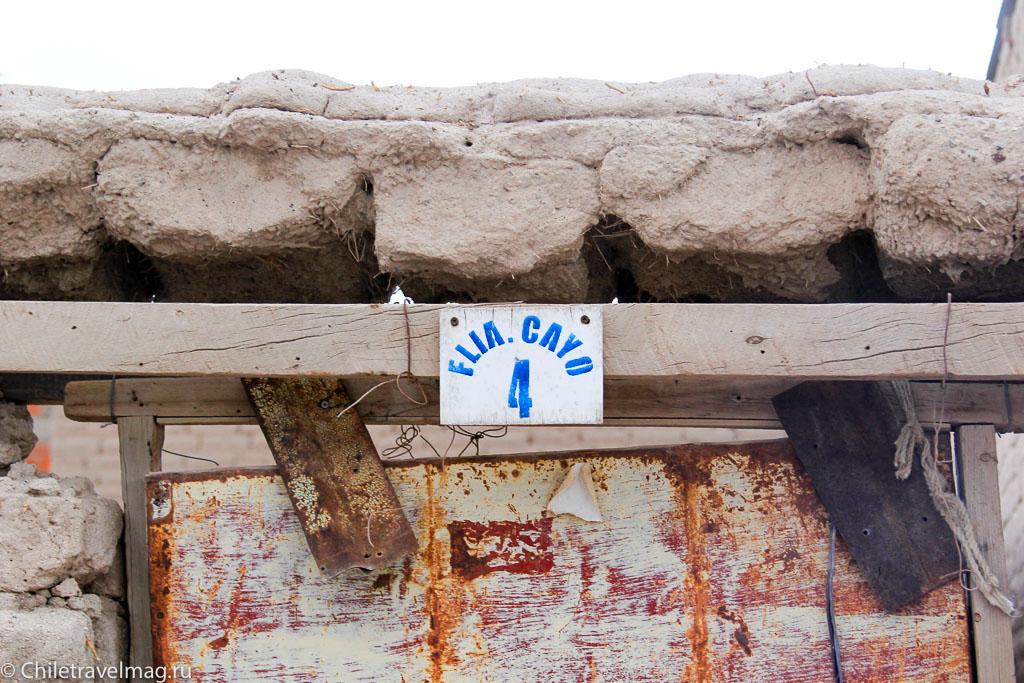 Поездка в Боливию, тур в Боливию, отзыв в блоге-22