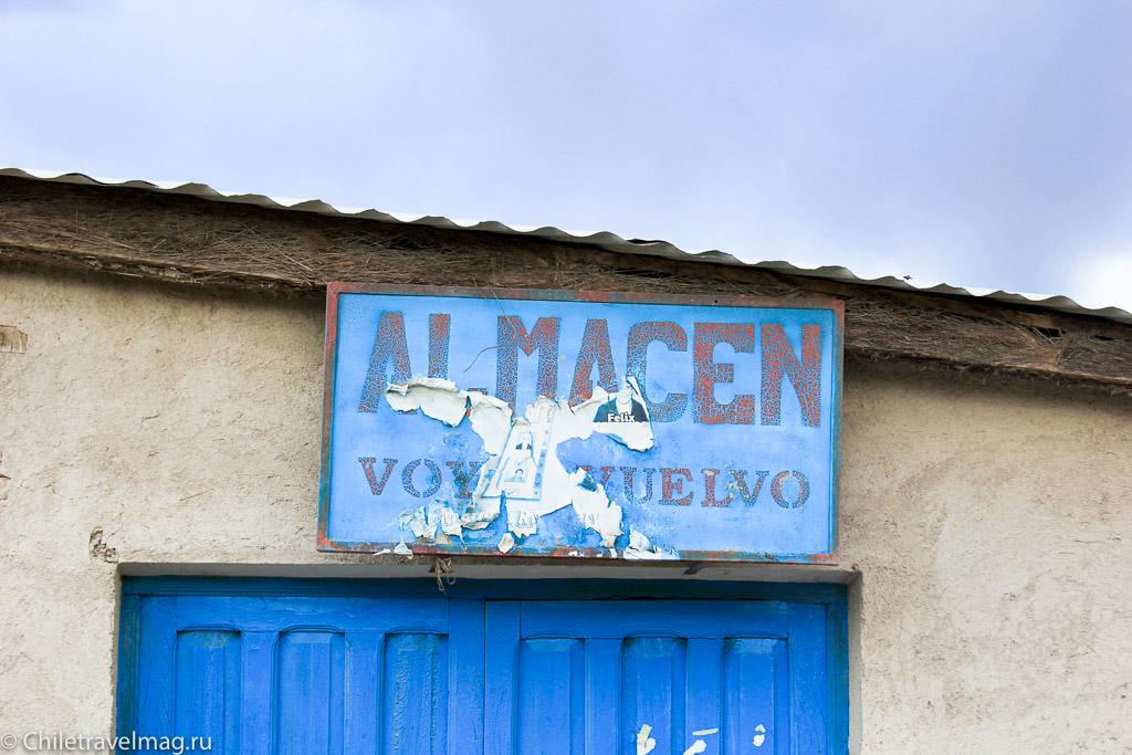 Поездка в Боливию, тур в Боливию, отзыв в блоге-24