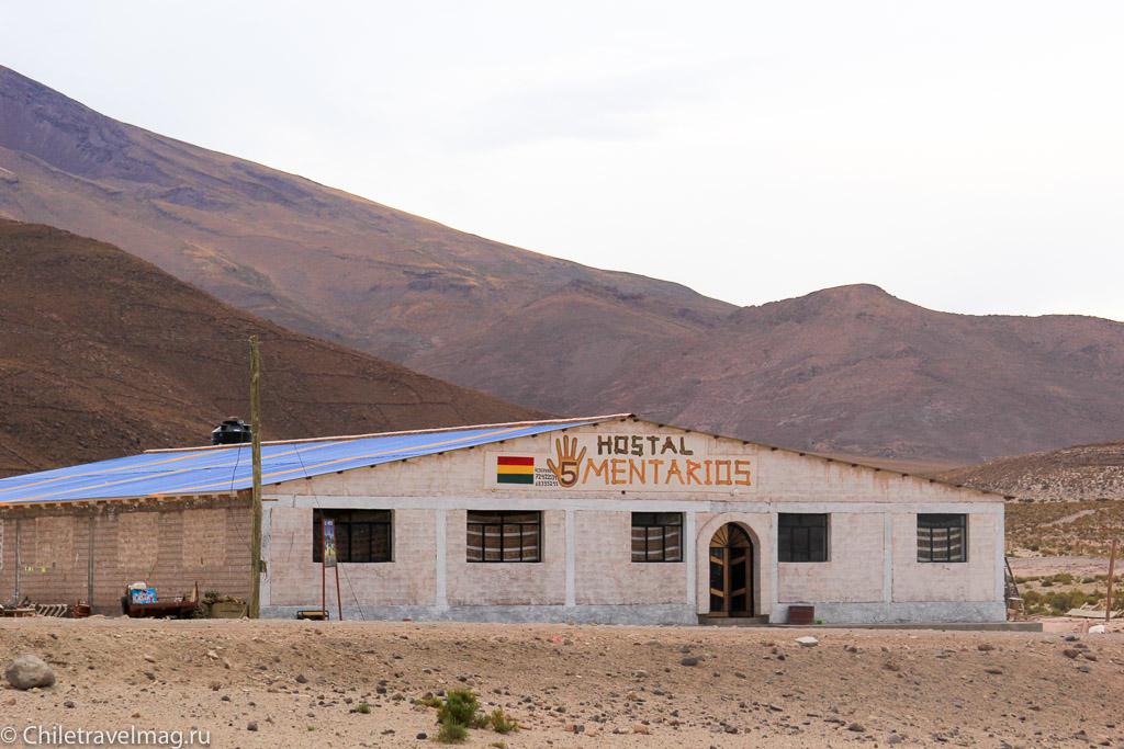 Поездка в Боливию, тур в Боливию, отзыв в блоге-28