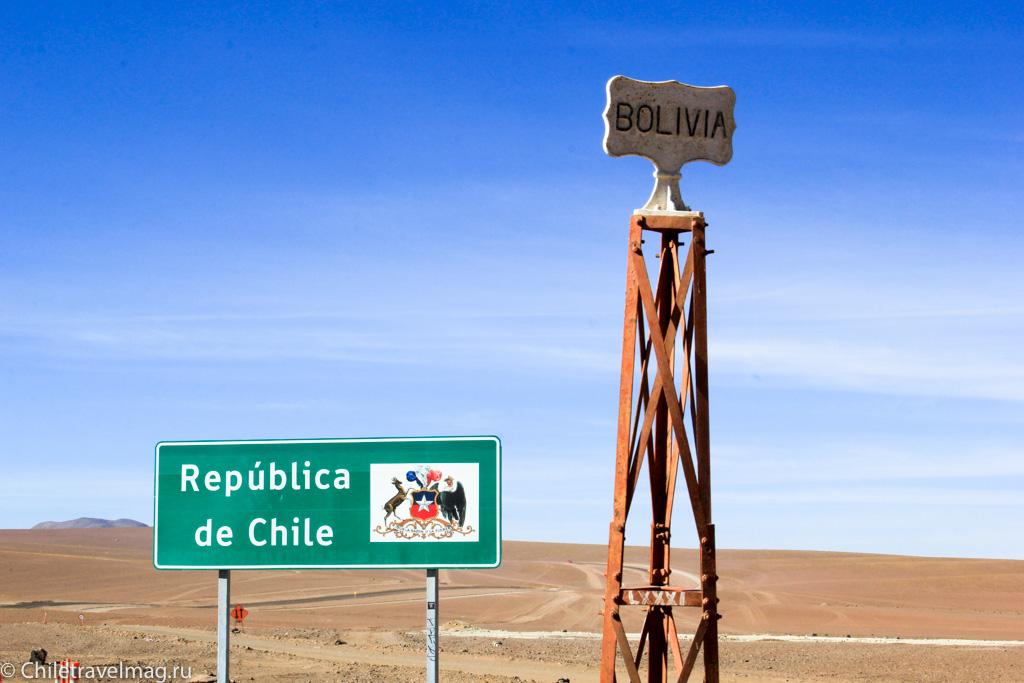 Тур в Боливию-лагуны-альтиплано-Боливия-отчет-в-блоге-Chiletravelmag-Дорожная поездка в Боливию