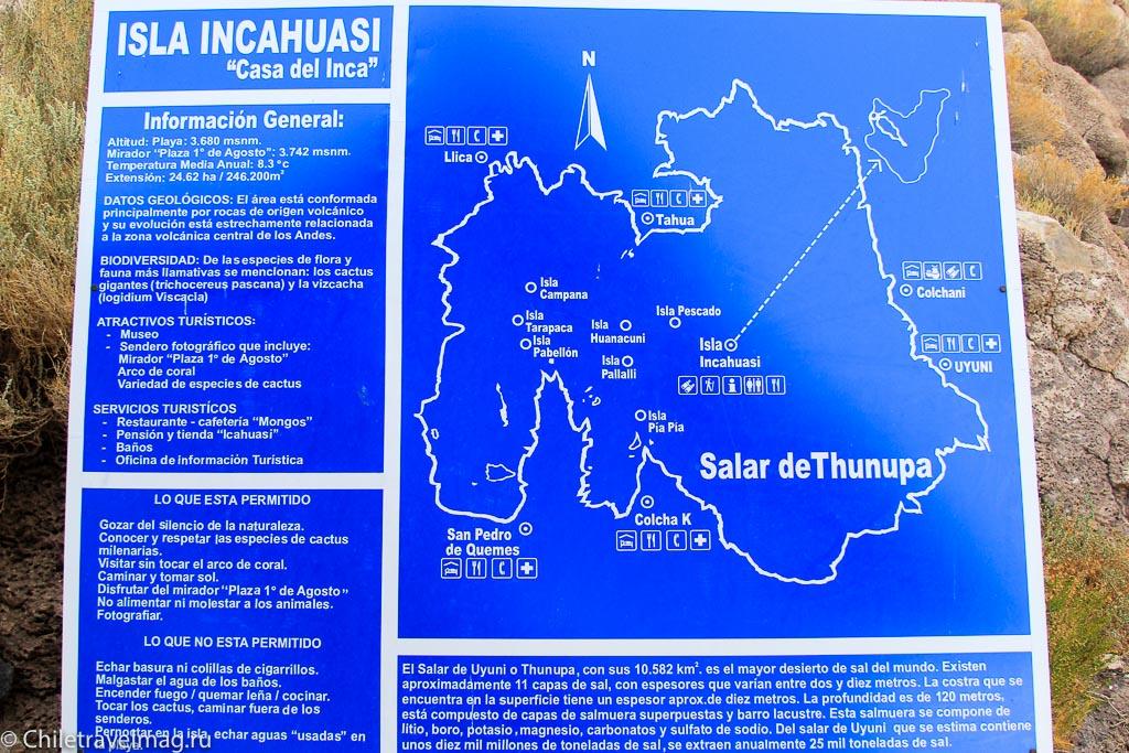 Остров с кактусами на Уюни отзыв - isla Incahuasi bolivia-1