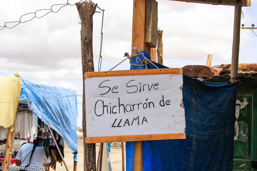 Рынок боливийских сувениров Кочали-8