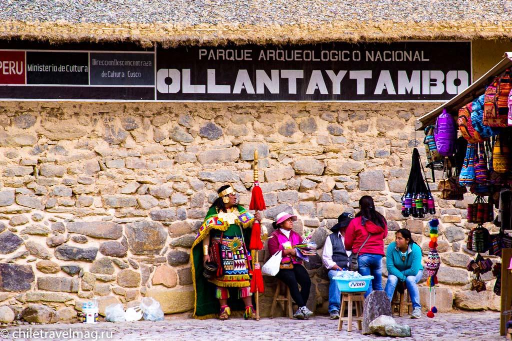 Cвященная Долина в Перу Ольянтайтамбо-отзыв в блоге Chiletravelmag23