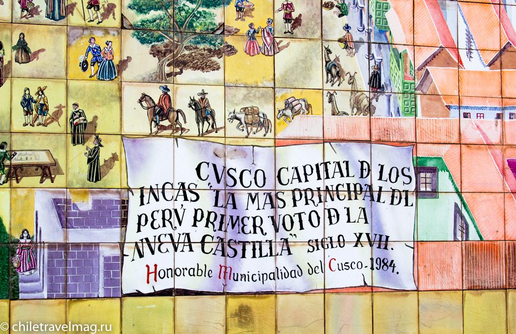 Куско в Перу фото, рассказ в блоге Chiletravelmag15