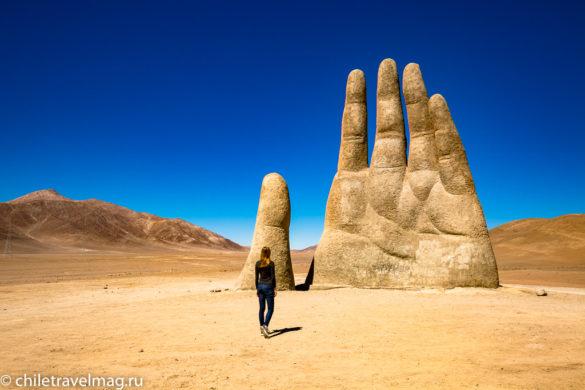 Скульптура Ла-Мано в Чили1