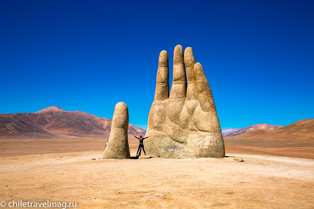 Скульптура Ла-Мано в Чили2